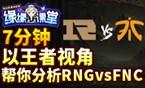 缘缘课堂:7分钟王者视角帮你分析RNGvsFNC