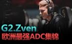 欧洲最强ADC-Zven:2017赛季高光表现