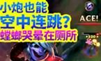 小牙TOP秀:小炮空中连跳?螳螂哭晕在厕所