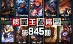 质量王者局845:Faker Icon Ben XiaoPeng