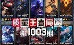 质量王者局1003:Haru Kuzan CoreJJ Arrow