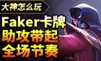大神怎么玩:Faker佛系中单卡牌 只助攻不杀人
