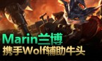 质量王者局582:Wolf、Marin、Ednless