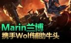 质量王者局582:Wolf、Marin、Ednless