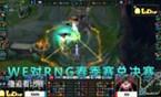 WE对RNG赛事复盘 恭喜WE3-0获得总冠军