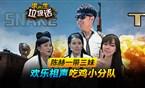 求生垃圾话07:陈赫欢乐相声吃鸡小分队
