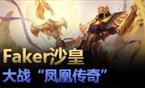 质量王者局636:Faker、KFO、QiuQiu