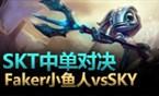 大神怎么玩:Faker小鱼人 vs Sky卢锡安