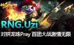 大神凯瑞啦:Uzi对决Pray 百团大战激情无限
