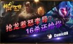 大神凯瑞啦:李青强瞎子王者局16头大腿局