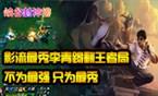 峡谷封神榜:影流最秀李青踢翻王者局