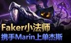 质量王者局652:Faker、Marin、Ruler