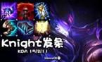 大神怎么玩:Knight发条 黑暗收割流瞬秒AD