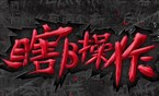 瞎β操作:LCK夏季赛第3期 令人窒息的昊恺