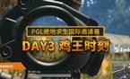PGL鸡王时刻:OMG.Xiaohai 1V3团灭豪强FaZe