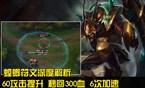 世界第一:螳螂符文深度解析 60攻击力提升