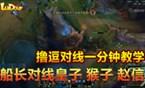撸逗对线教学:船长对线皇子猴子赵信合集