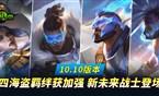 10.10版本老司机:四海盗羁绊获加强