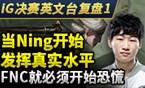 iG决赛英文台复盘1:Ning的发挥至关重要!