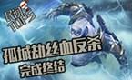 民间TOP5:孤城劫丝血反杀!完成终结一击