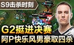 S9击杀时刻:阿P快乐风男豪取四杀!
