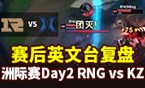 洲际赛Day2:RNG vs KZ赛后英文台分析复盘