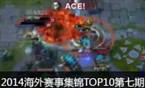 2014海外赛事集锦TOP10第七期
