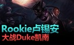 质量王者局409:Duke、Rookie、KurO