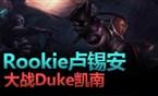 质量王者局409:Duke、Rookie、KurO