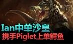 质量王者局543:走A怪、Ian、 Ryu、Fact