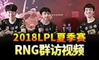 英雄联盟2018LPL夏季赛常规赛RNG群访视频