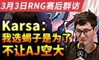 RNG群访 Karsa:选蝎子是为了不让AJ空大