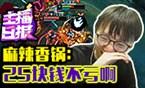 主播日报12.1:麻辣香锅25块钱不亏啊