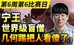 LPL最强集锦:神仙打架!宁王盲僧几何踢