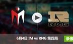 2017德玛西亚杯决赛赛6月4日 IMvsRNG第四局录像