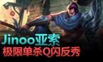 大神怎么玩:Jinoo亚索 1级单杀,Q闪反杀