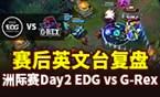洲际赛Day2:EDG vs G-Rex英文台赛后复盘